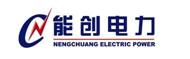 湖北能創電力工程有限公司