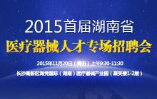 2015首届湖南省医疗器械产业人才专场招聘会
