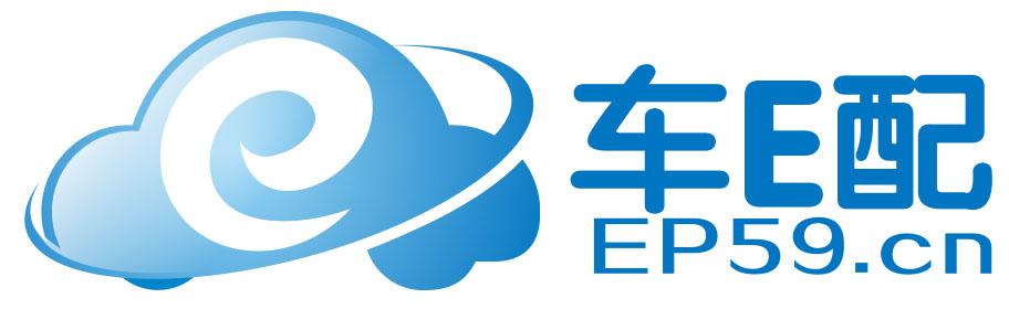 东莞市车亿配网络科技有限公司