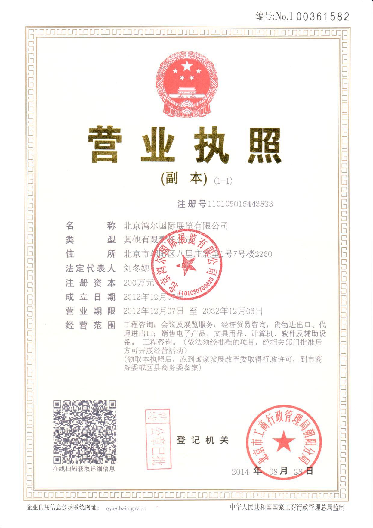 北京鸿尔国际展览有限公司