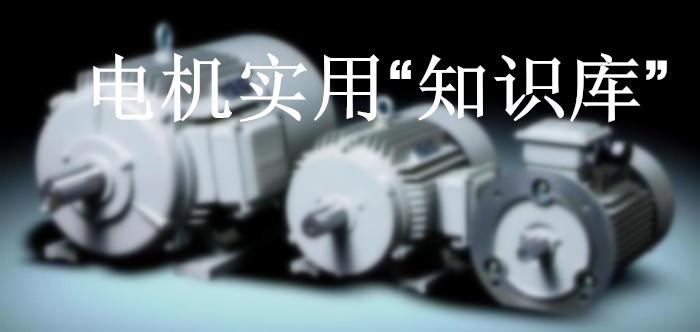 """电机实用""""知识库"""""""