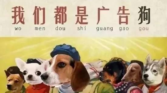 9月1日之后,如何做一名优雅的广告狗?