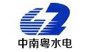 中南粵水電投資有限公司
