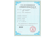 2016版计算机软件著作权登记证书