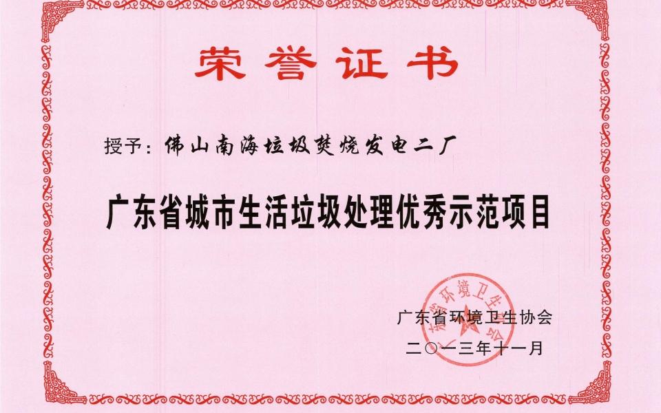 广东省城市生活垃圾处理优秀示范