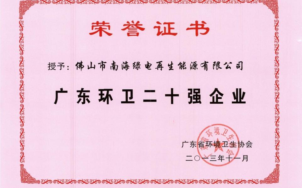 广东省环卫二十强企业
