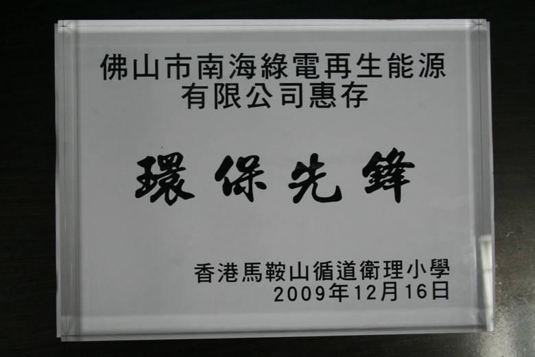 香港学校赠与公司牌匾