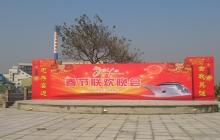 2014春节晚会公司会场