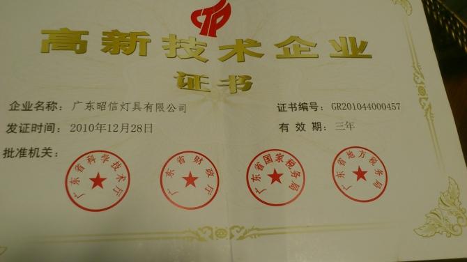 重点集成电路设计企业证书图片