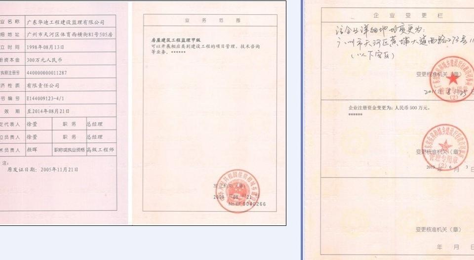 房屋建筑资质证书
