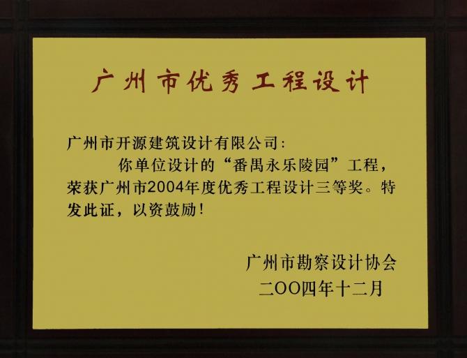 广州市开源建筑设计有限公司
