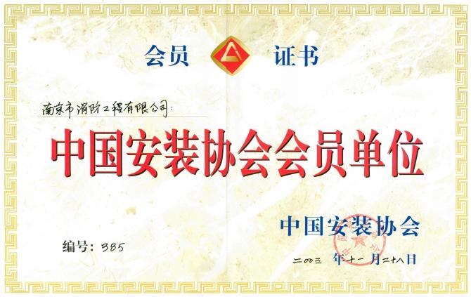 南京市消防工程有限公司新疆安全技术分公司