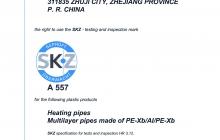 德国SK.Z安全认证