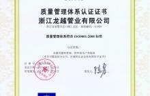 ISO9001体系证书