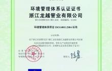 ISO14000体系证书