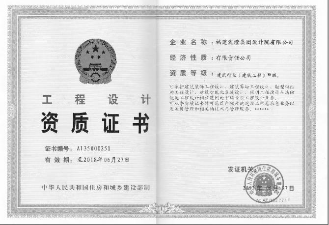甲級資質證書正本