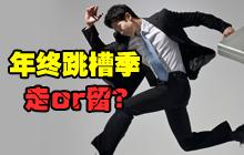 年终跳槽季,走or留?