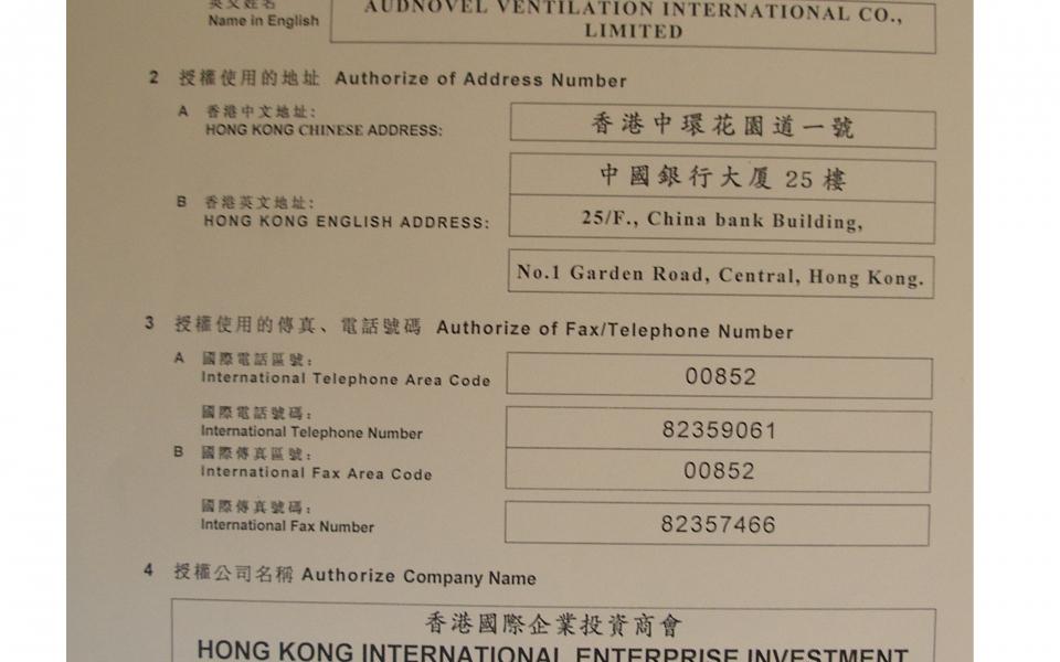 轴流实用专利 轴流外观设计专利 组织机构代码证 1香港注册证 (1)