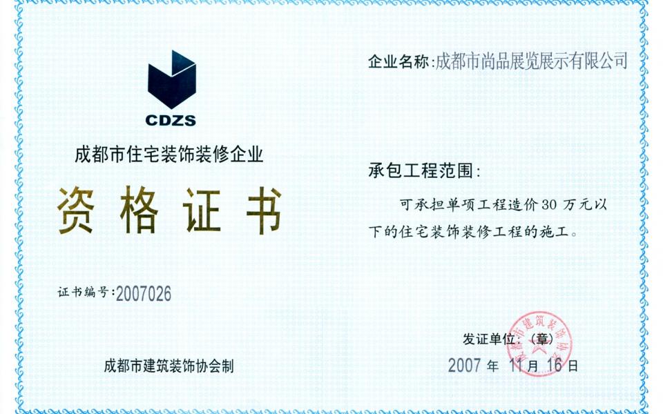 执有装修企业资格证书