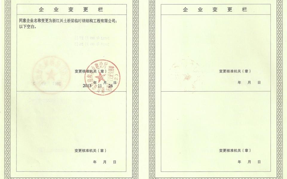 浙江兴土桥梁临时钢结构工程有限公司官网