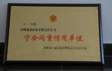 守合同重信用单位2011