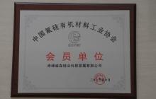氟硅有机材料工业协会会员单位
