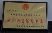 守合同重信用单位2010