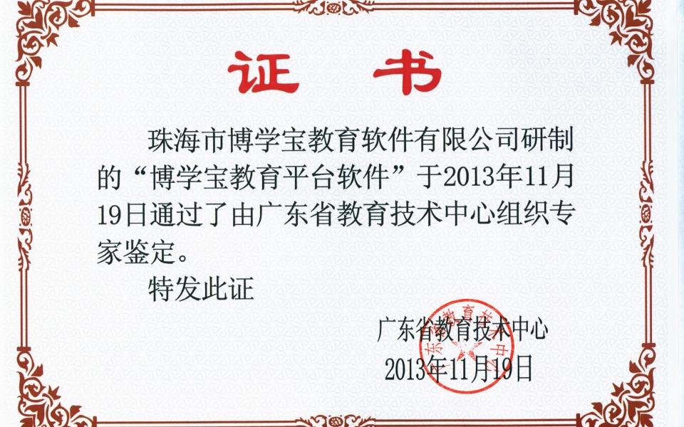 广东电教馆鉴定证书