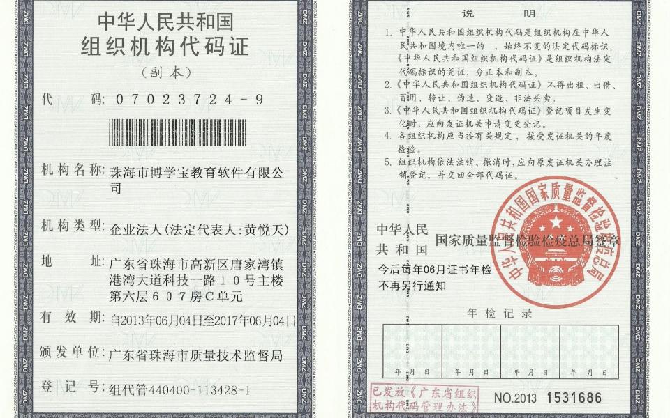 中国组织机构代码
