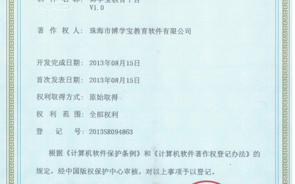 中华人民共和国国家版权局面 计