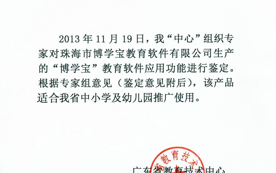 博学宝通过广东省电教鉴定文件2