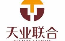 深圳市天业联合管理有限公司