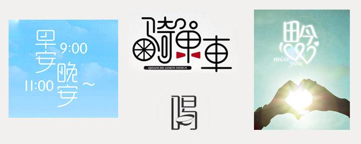 汉字创意品牌字体化设计vi图形形象设计十三五规划图片