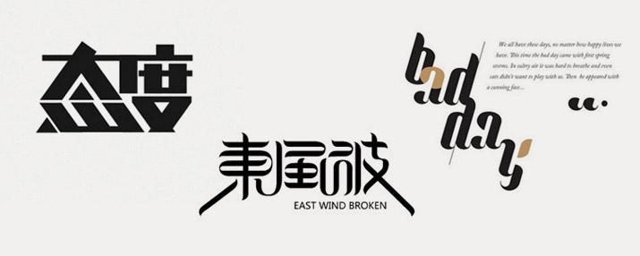 汉字创意 字体图形化设计-余果果-设计的文章【一览