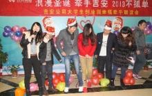 員工活動-圣誕聯誼會