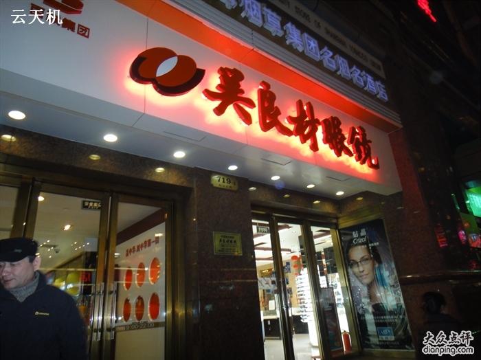 上海吴良材眼镜青岛加盟店