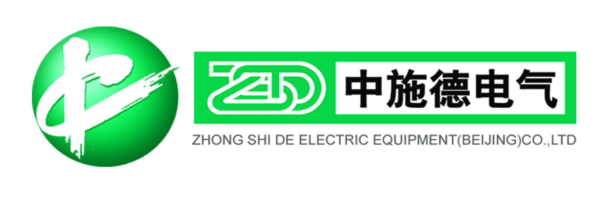 中施德电气设备(北京)有限公司