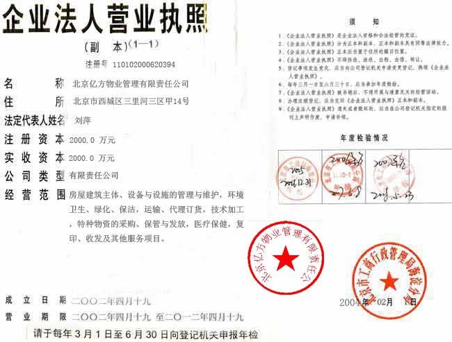 北京亿方物业管理有限责任公司最新招聘信息