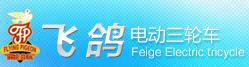 天津市飞鸽电动自行车制造有限公司