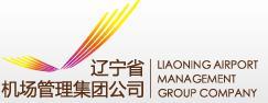 辽宁省机场管理集团公司