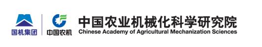 中国农业机械化科学研究院