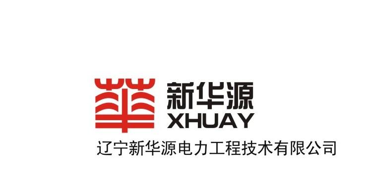 沈陽興華源電力工程設計有限公司
