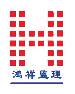 北京鸿祥工程建设监理有限责任公司