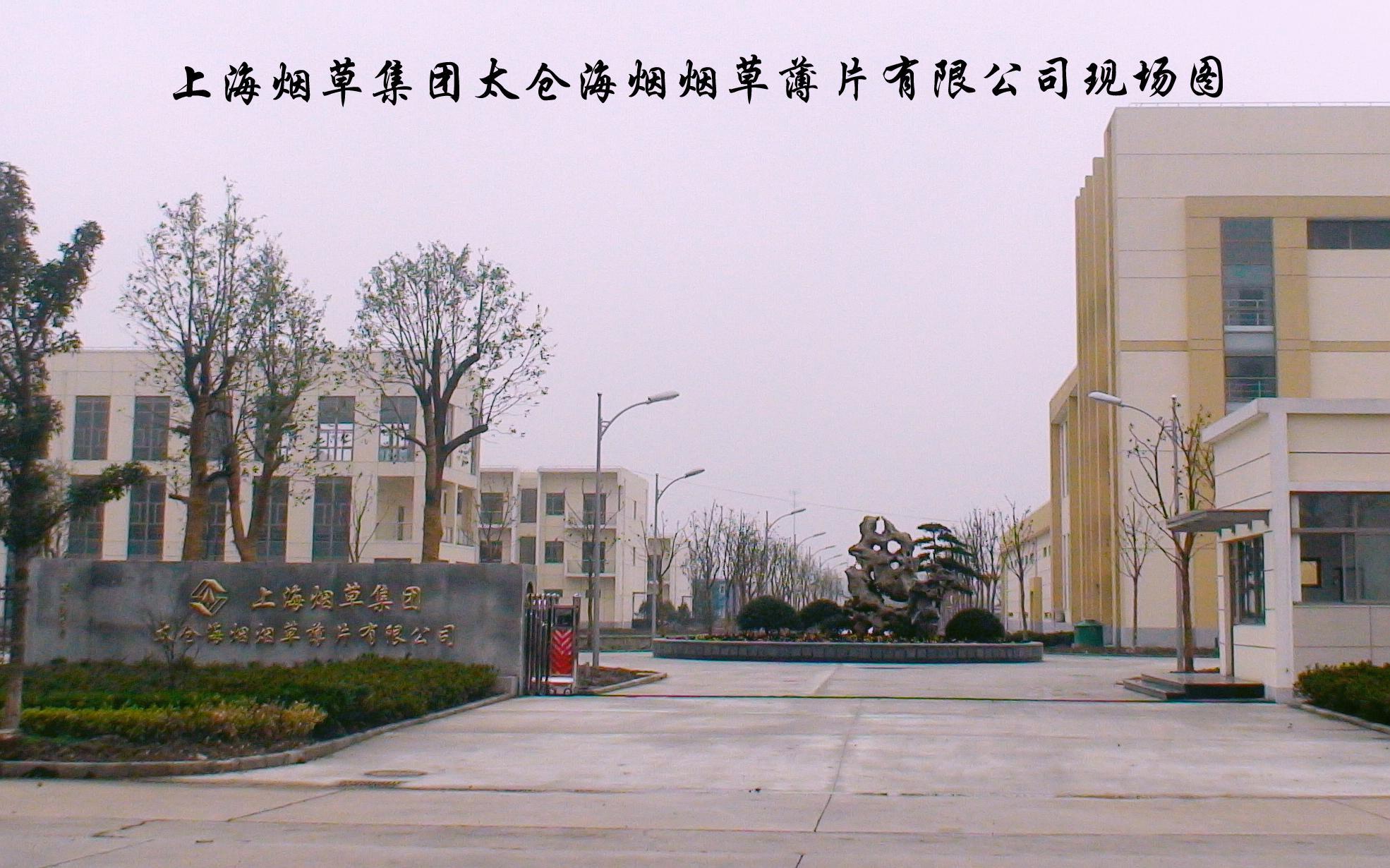 上海烟草集团太仓海烟烟草薄片有限公司最新招聘信息