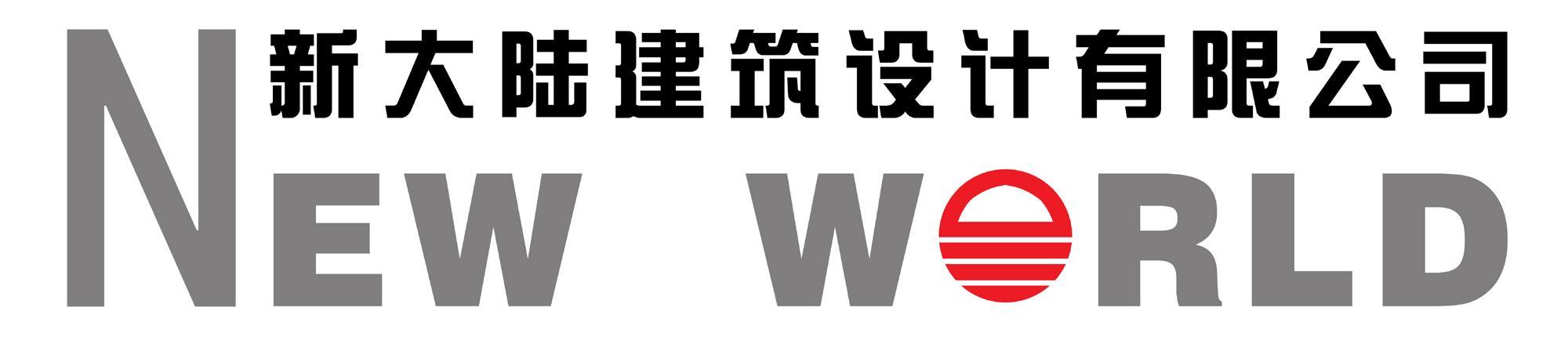 沈阳新大陆建筑设计有限公司