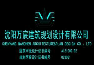 沈阳万宸建筑规划设计有限公司