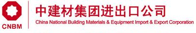 中建材集团进出口上海公司最新招聘信息