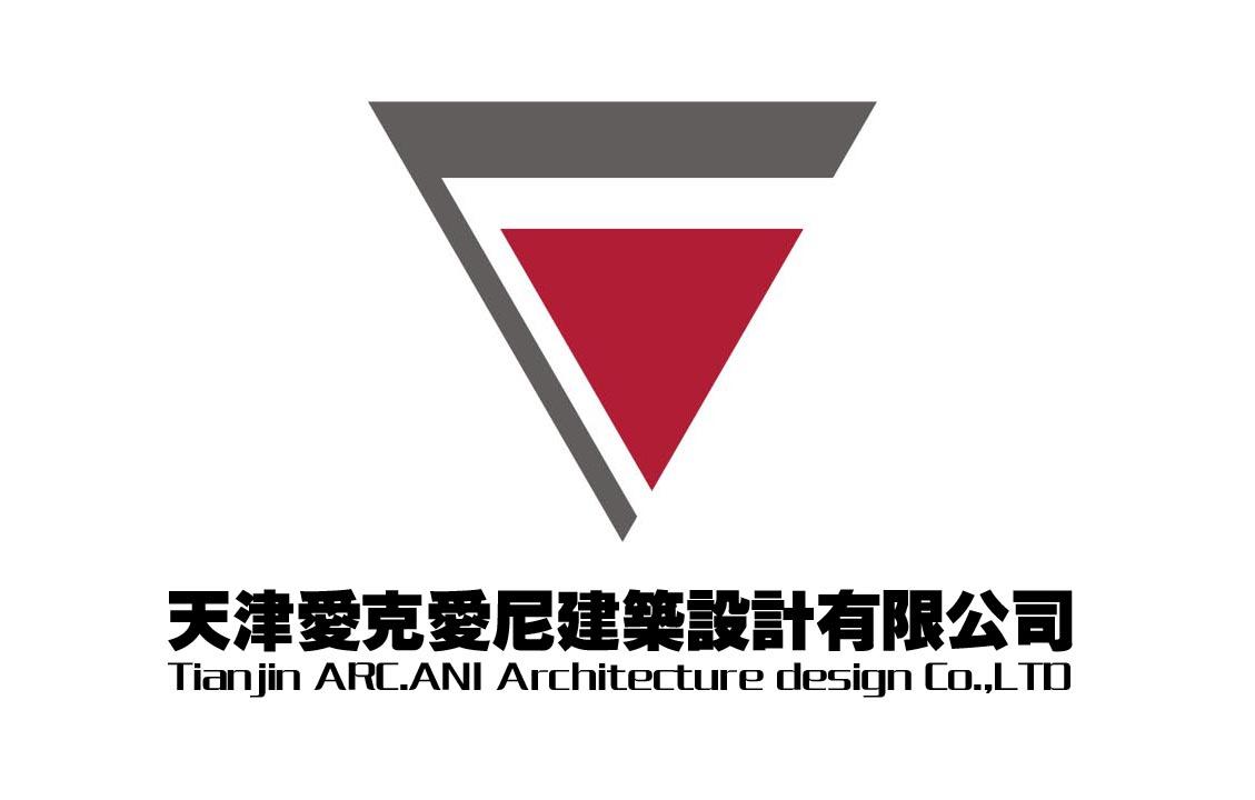 天津爱克爱尼建筑设计有限公司