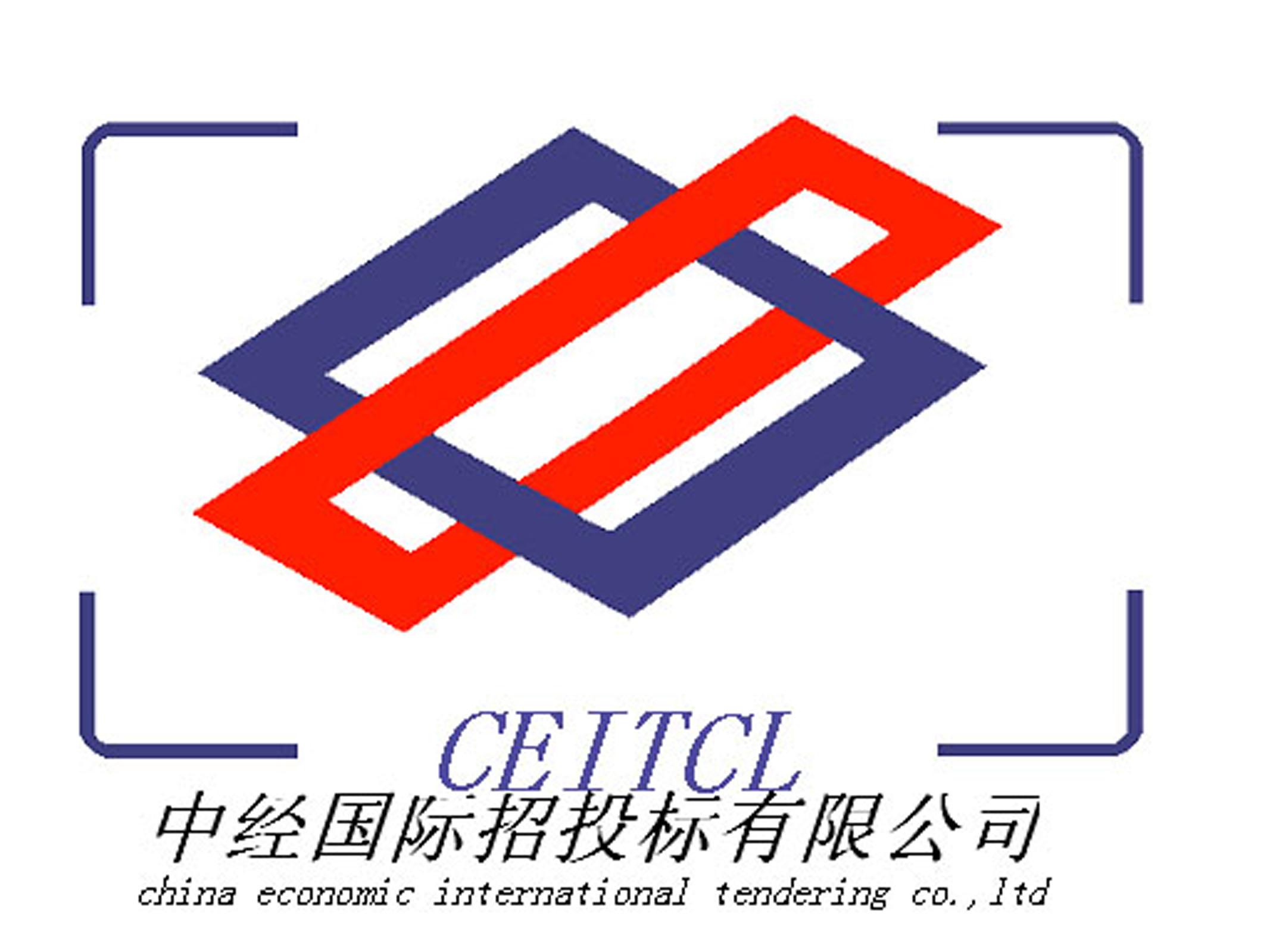 中经国际招标集团有限公司