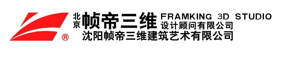 沈阳帧帝三维建筑艺术有限公司最新招聘信息